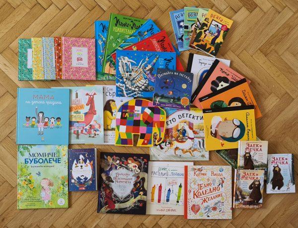 Книги за подарък.