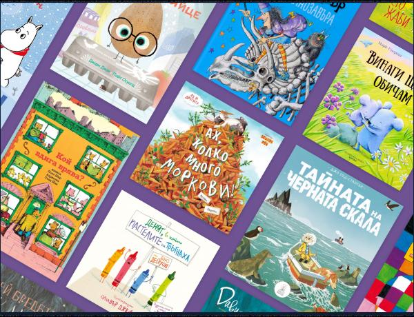 Книги за деца от 3 до 5 години.